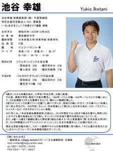 池谷幸雄profileリリース用