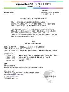 池谷幸雄体操プレスリリース